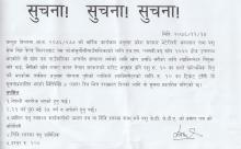 Notice regarding vetenary vacinator